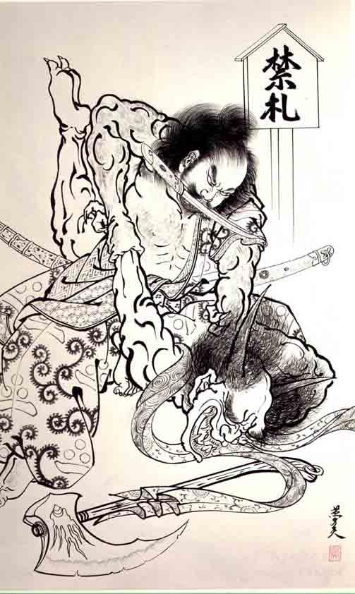 Horiyoshi III: Demon 68
